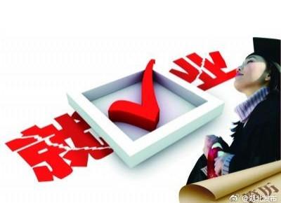 就业稳!国家统计局:上半年全国完成全年就业目标近七成