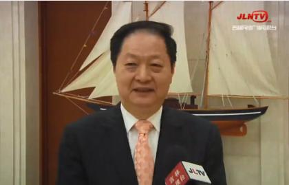 两岸企业家进吉林丨专访黄阿原——中华和平统一基金会主席
