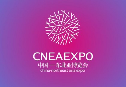 多部门联合开展第十二届东北亚博览会接待场所会前检查