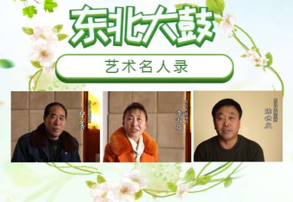 这几位来自辽宁的东北大鼓演员,有你认识的吗?