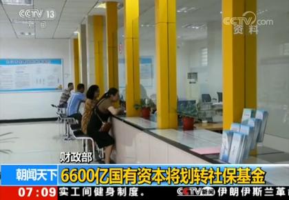 财政部:6600亿元国有资本将划转社保基金