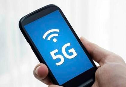 工信部:已有一二十款可上市5G手机,年底会更多