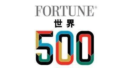 129家!中国上榜世界500强公司数首次超过美国
