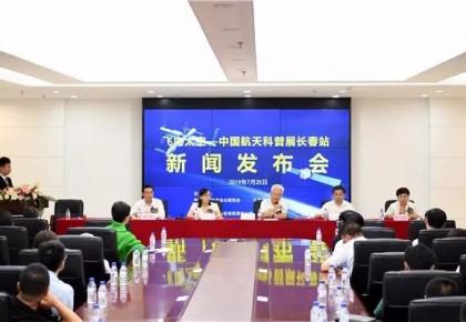 长春市将举办中国航天科普展 中小学生可免费参观航天展区