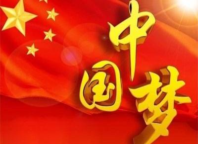 实现中华民族伟大复兴的中国梦(习近平新时代中国特色社会主义思想学习纲要⑤)