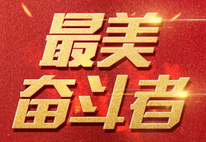 """山东省""""最美奋斗者""""推荐人选"""