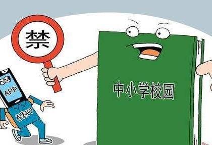 长春市教育局严禁有害APP进入中小学校园,如有违规严肃处理!