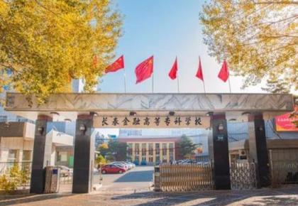 2020年度吉林省职业教育示范校评选结果公示!这6所学校上榜