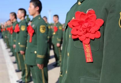 向中国退役军人致敬!