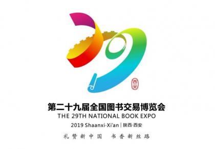 打造文化盛宴 点燃阅读热情——第29届全国图书交易博览会成效显著