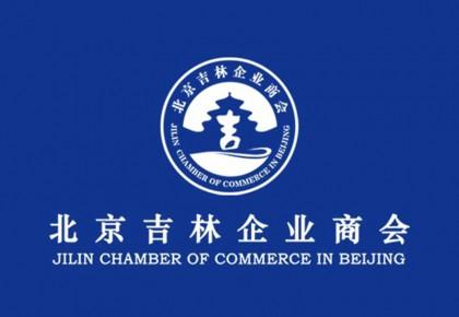 北京吉林企业商会垂直频道今天上线