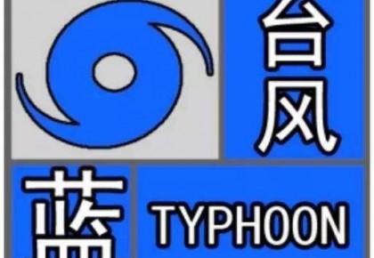 農業農村部緊急部署第7號臺風防御工作
