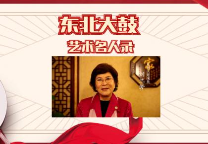8月1日戏曲频道带您走近刘兰芳