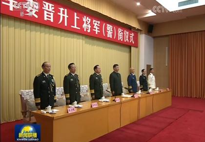 中央军委举行晋升上将军衔警衔仪式 习近平颁发命令状并向晋衔的军官警官表示祝贺