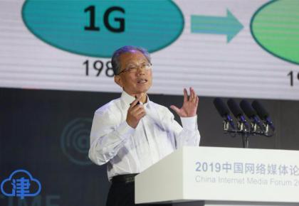 中国工程院院士刘韵洁:5G和未来网络将助力网络媒体发展