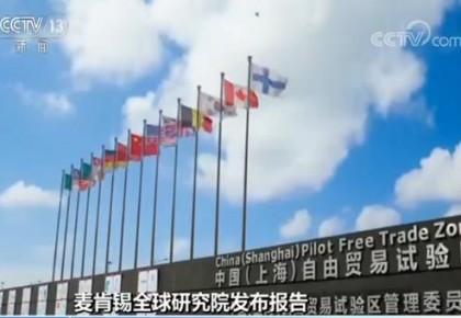 """麦肯锡全球研究院发布报告 """"世界对中国经济依存度上升"""""""