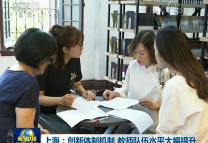 上海:创新体制机制 教师队伍水平大幅提升