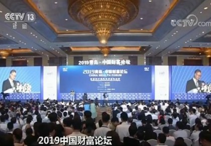 2019中国财富论坛:中国金融市场体量大 为资管市场发展提供机遇