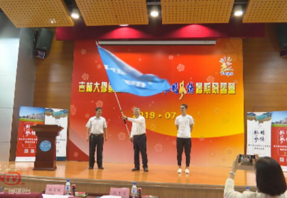 """吉林大学第五届台湾学生""""北国风情""""暑期研习营开营"""