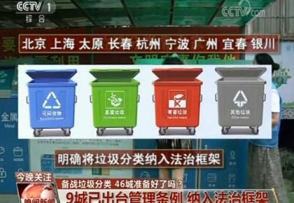 垃圾强制分类第一周 分类垃圾桶和垃圾袋销量大增