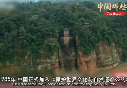 """【中国那些事儿】 又获殊荣!世界遗产保护进入""""中国时间"""""""