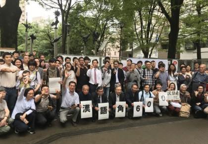 12年600次约定 这些日本人和中国人为何不见不散?