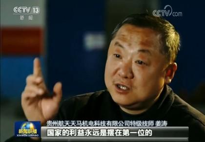 """【爱国情 奋斗者】姜涛:用焊枪""""缝制""""无缝天衣"""