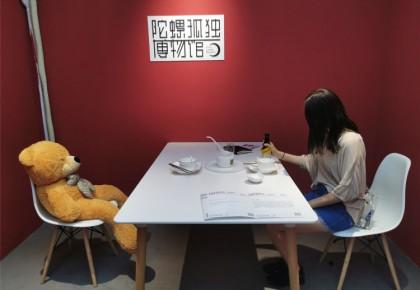 你孤独吗?孤独博物馆试图抚慰中国年轻人孤独的心