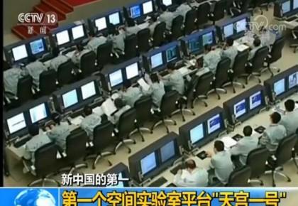 """【新中国的第一】第一个空间实验室平台""""天宫一号"""""""