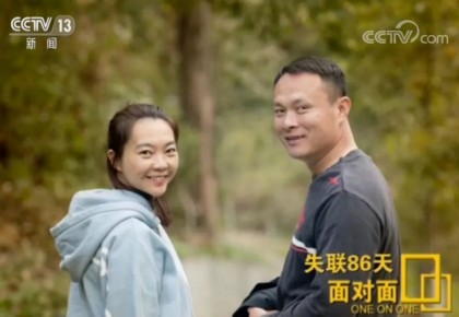 警察丈夫失联86天执行绝密任务,妻子是怎么挺过来的?