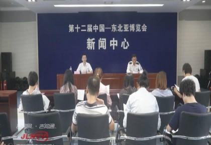 長春海關為第十二屆東北亞博覽會提供優質便捷通關服務