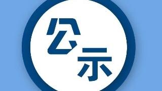2019年中国科学院院士增选初步候选人名单公布 万博手机注册省4人入选