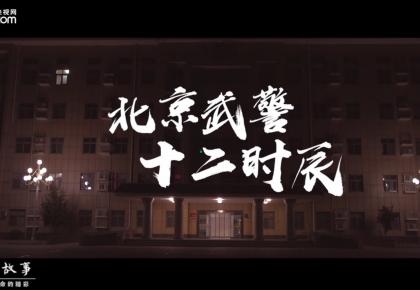 """北京武警十二时辰:你能看到的只是""""冰山一角"""""""