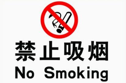 20余城出台控烟令,处罚力度隔了50倍!长春罚多少?