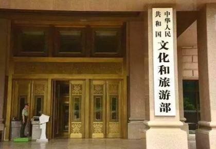 文化和旅游部发布公告 取消、注销4家旅行社相关业务