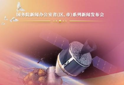 """吉林省""""贯彻新发展理念 走出振兴发展新路""""发布会 8月6日在京举行"""