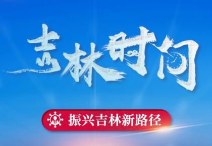 """【吉林时间】""""一主六双""""——抢抓发展机遇的""""投资地图"""""""