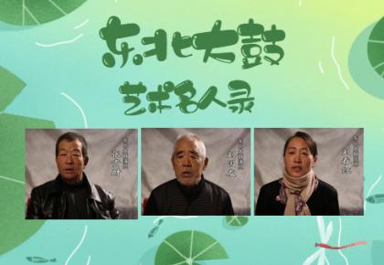 来一波视频解解暑,东北戏曲频道带您清凉一夏!