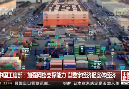 中国商务部:加快培育平台经济 打造新的消费增长点