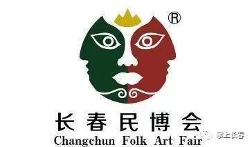 长春民博会12日免门票
