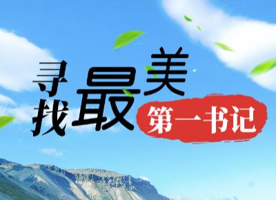 【融媒海报】寻找最美第一书记——王利斌