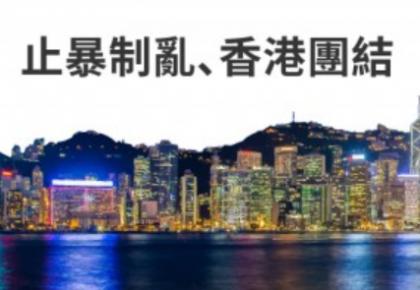 各界谴责香港暴力事件,支持特区政府止暴治乱