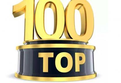 最新!中国互联网企业100强榜单来了!