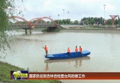 国家防总到吉林省检查台风防御工作