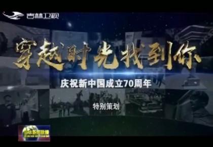 【庆祝新中国成立70周年特别策划】穿越时光找到你(一):杨靖宇