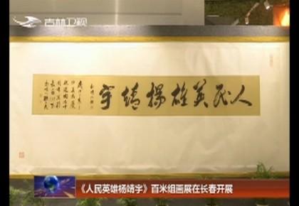 《人民英雄楊靖宇》百米組畫展在長春開展