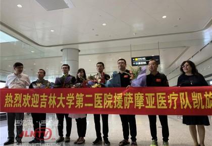 中国(吉林)第二批援萨摩亚医疗队凯旋