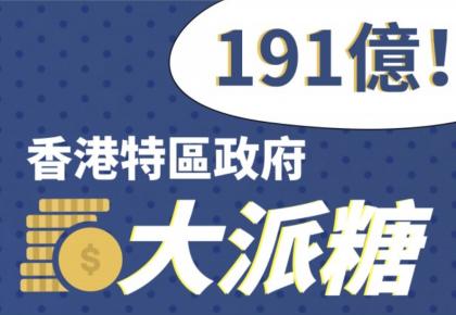 191亿!香港特区政府大派糖
