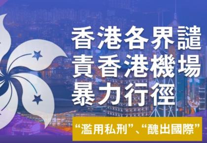 香港各界谴责香港机场暴力行径