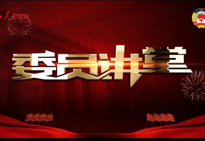 """""""委员讲堂""""第八期: 凌友诗委员解读中华优秀传统文化与中国特色社会主义的内在关联"""